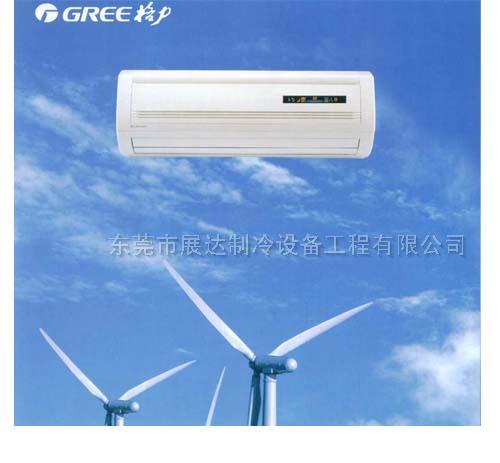 1hp格力空调-东莞市展达制冷设备工程有限公司-企讯