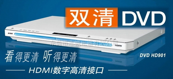 步步高雙清DVD  HD901