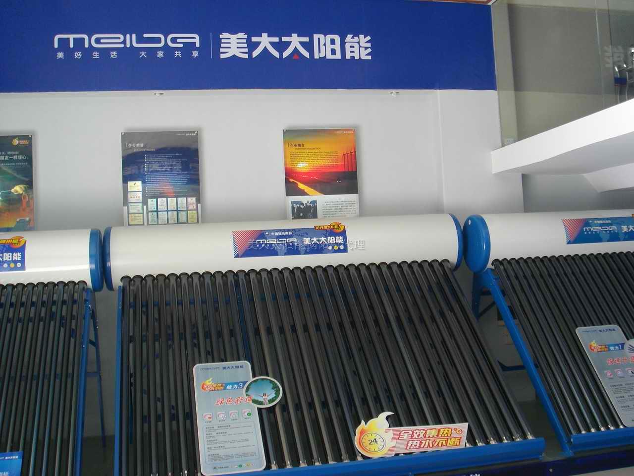 热水器 太阳能热水器
