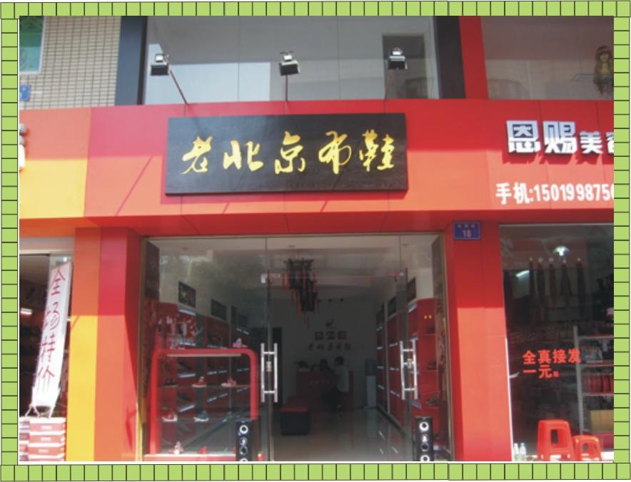 老北京布鞋店门面招及装修
