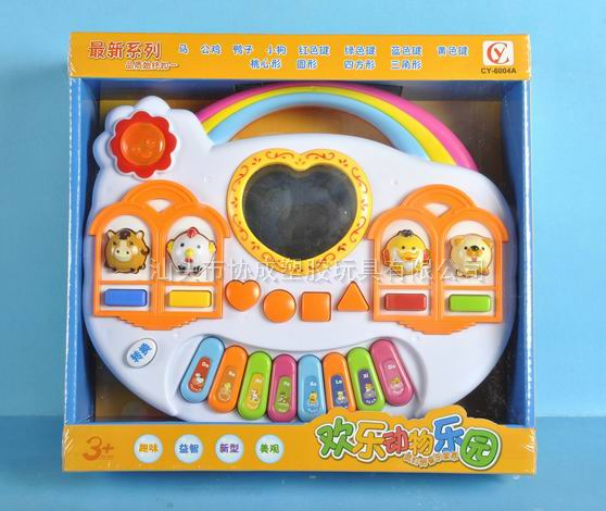 CY-6004B快樂動物樂園