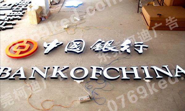 中國銀行黑白發光字