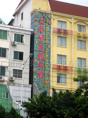 南沙金港酒店娱乐城楼盘灯饰