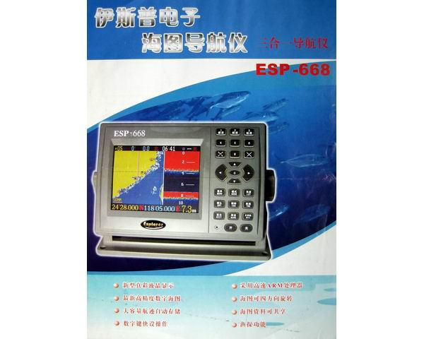 伊斯谱GPS卫星接收机系统        ESP-668