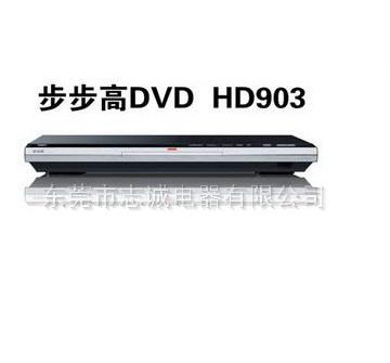 步步高HD903DVD