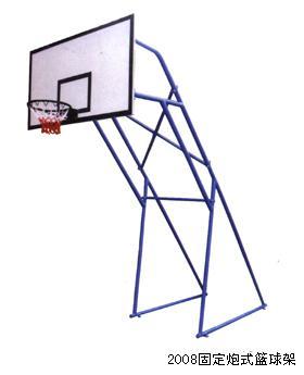 2008國際標準固定炮式籃球架