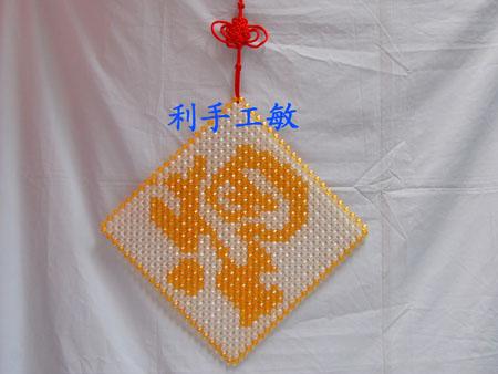 串珠福字——东莞市敏
