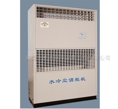 水冷式空调柜机|东莞市展达空调维修中心
