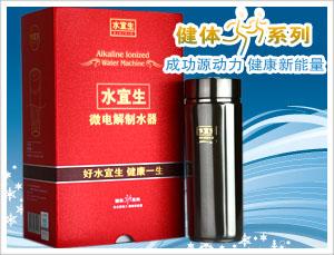 水宜生健體系列U306