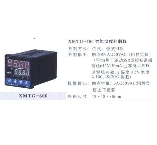 xmtg-600 智能温度控制仪