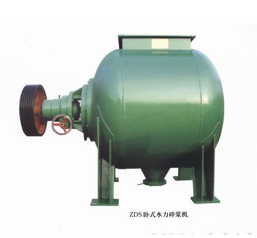 ZDS系列臥式水力碎漿機