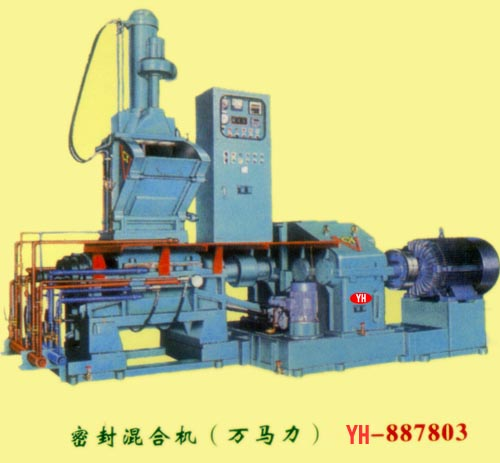 密封混合机(万马力)YH-887803