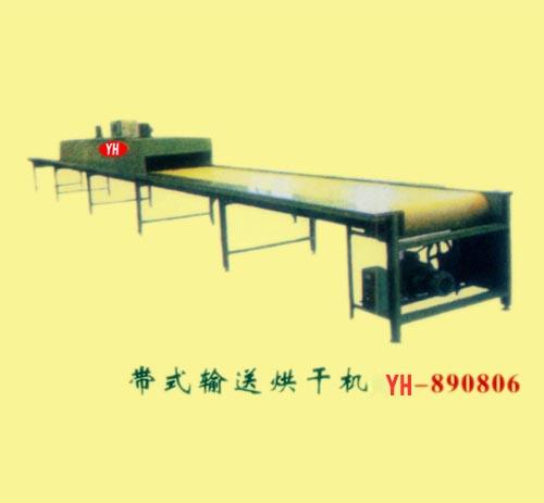 带式输送烘干机 YH-890806