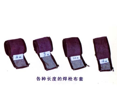 各种长度的焊枪布套