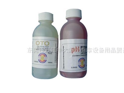 OTO及PH試劑